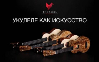 Укулеле REBEL — топовые инструменты из Тайланда