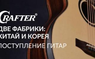 Гитары Crafter: Корея или Китай?