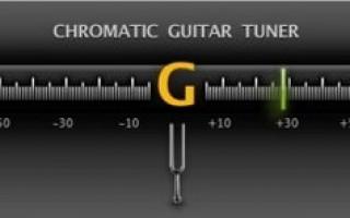 Настройка акустической гитары